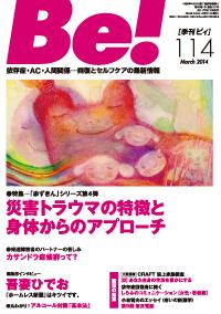 季刊〔ビィ〕Be!114号……特集/災害トラウマの特徴と身体からのアプローチ