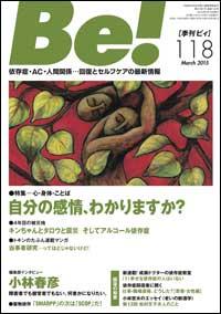 季刊〔ビィ〕Be!118号……特集/自分の感情、わかりますか?