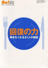 季刊〔ビィ〕Be!増刊号No.13 回復の力【売切れ】