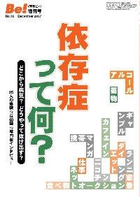 季刊〔ビィ〕Be!増刊号No.16 依存症って何?