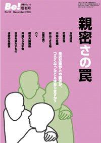 季刊〔ビィ〕Be!増刊号No.17 親密さの罠