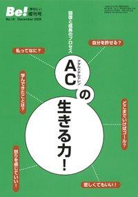 季刊〔ビィ〕Be!増刊号No.18 ACの生きる力!