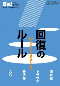 季刊〔ビィ〕Be!増刊号No.19 回復のルール