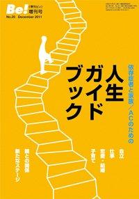 季刊〔ビィ〕Be!増刊号No.20 人生ガイドブック
