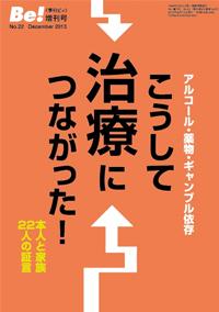 季刊〔ビィ〕Be!増刊号No.22 こうして治療につながった!