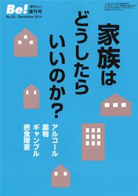 季刊〔ビィ〕Be!増刊号No.23 家族はどうしたらいいのか?