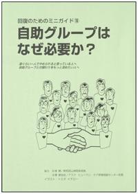 《回復のためのミニガイド》(16)自助グループはなぜ必要か?