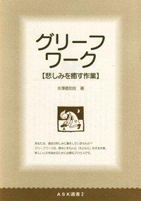 ASK選書(02) グリーフワーク<悲しみを癒す作業>