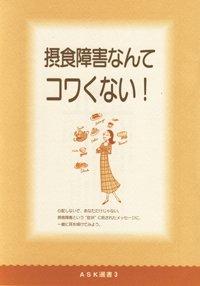 ASK選書(03) 摂食障害なんてコワくない!