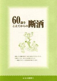 ASK選書(05) 60歳をこえてからの断酒【売り切れ】