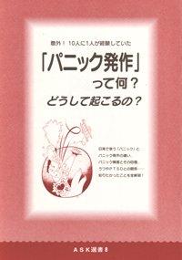 【売切れ】ASK選書(08) 「パニック発作」って何? どうして起こるの?