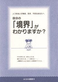 ASK選書(09) 自分の「境界」がわかりますか?