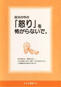 【売切れ】ASK選書(10) 自分の中の「怒り」を怖がらないで。
