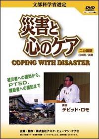 DVD 災害と心のケア《文部科学省選定》