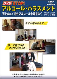 DVD STOP!アルコール・ハラスメント《文部科学省選定》