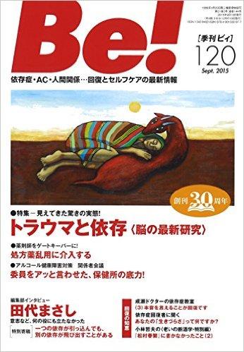 季刊〔ビィ〕Be!120号……特集/トラウマと依存~脳の最新研究
