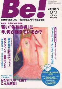「プロジェクト・オンブレ・ガリシア」視察報告(季刊Be!83号~)
