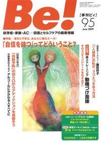 近藤京子の「スペイン研修日記」(季刊Be!95号~)