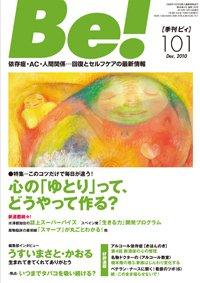 「生きる力」開発プログラム(季刊Be!101号~)