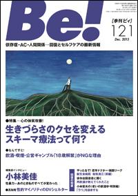 季刊〔ビィ〕Be!121号……特集/生きづらさのクセを変える「スキーマ療法」って何?