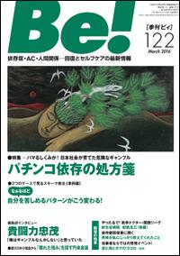 季刊〔ビィ〕Be!122号スキーマ療法《事例編》