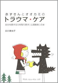赤ずきんとオオカミのトラウマ・ケア 自分を愛する力を取り戻す〔心理教育〕の本