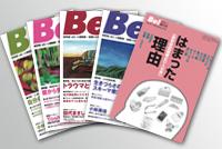 季刊Be!・・・回復とセルフケアの最新情報