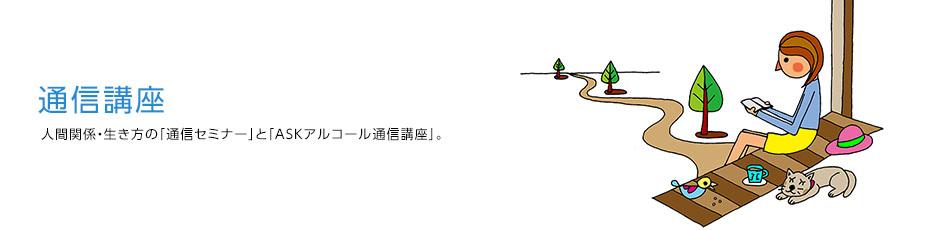 【通信セミナー】3つの大事なスキルがある!