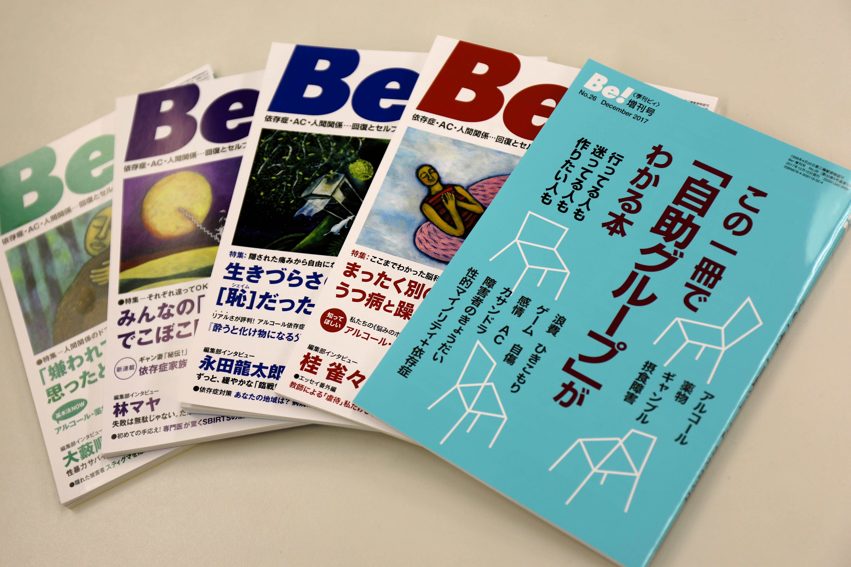 季刊Be!について