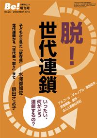 季刊[ビィ]Be!増刊号No.25 脱!世代連鎖