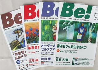 季刊Be!年間購読