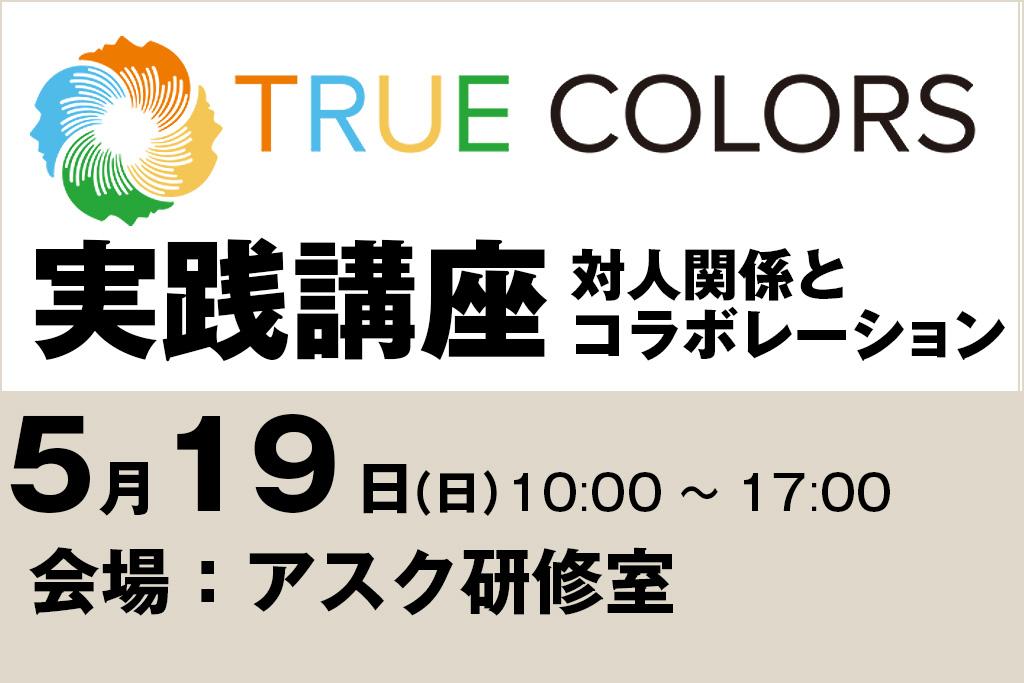 TC実践:対人関係とコラボレーション(5月東京コース)