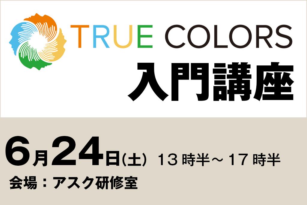 TRUE COLORS 入門講座(6月コース)