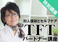TFTパートナー講座(6月コース受付中)