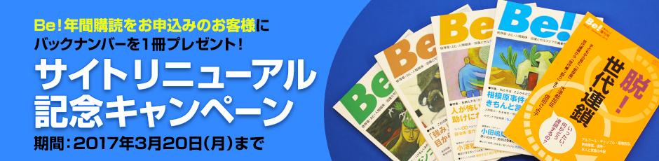 【受付終了】AHCサイトリニューアルキャンペーン開催中!