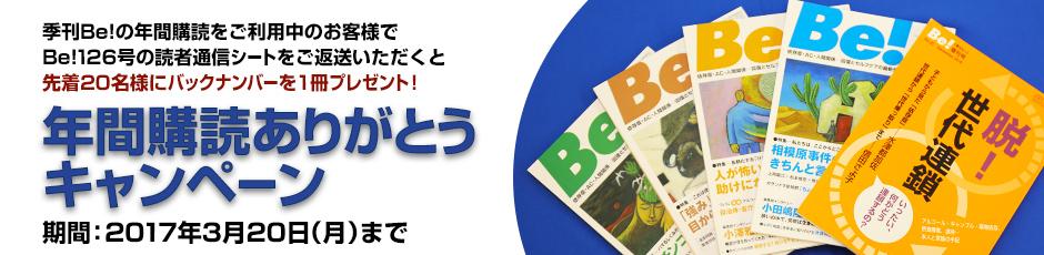 【受付終了】季刊[ビィ]Be!年間購読ありがとうキャンペーン!