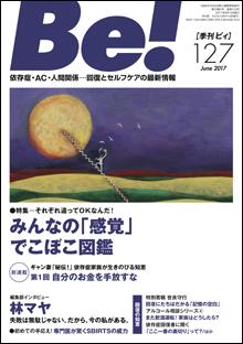 おすすめ 季刊〔ビィ〕Be!127号……特集/みんなの「感覚」でこぼこ図鑑