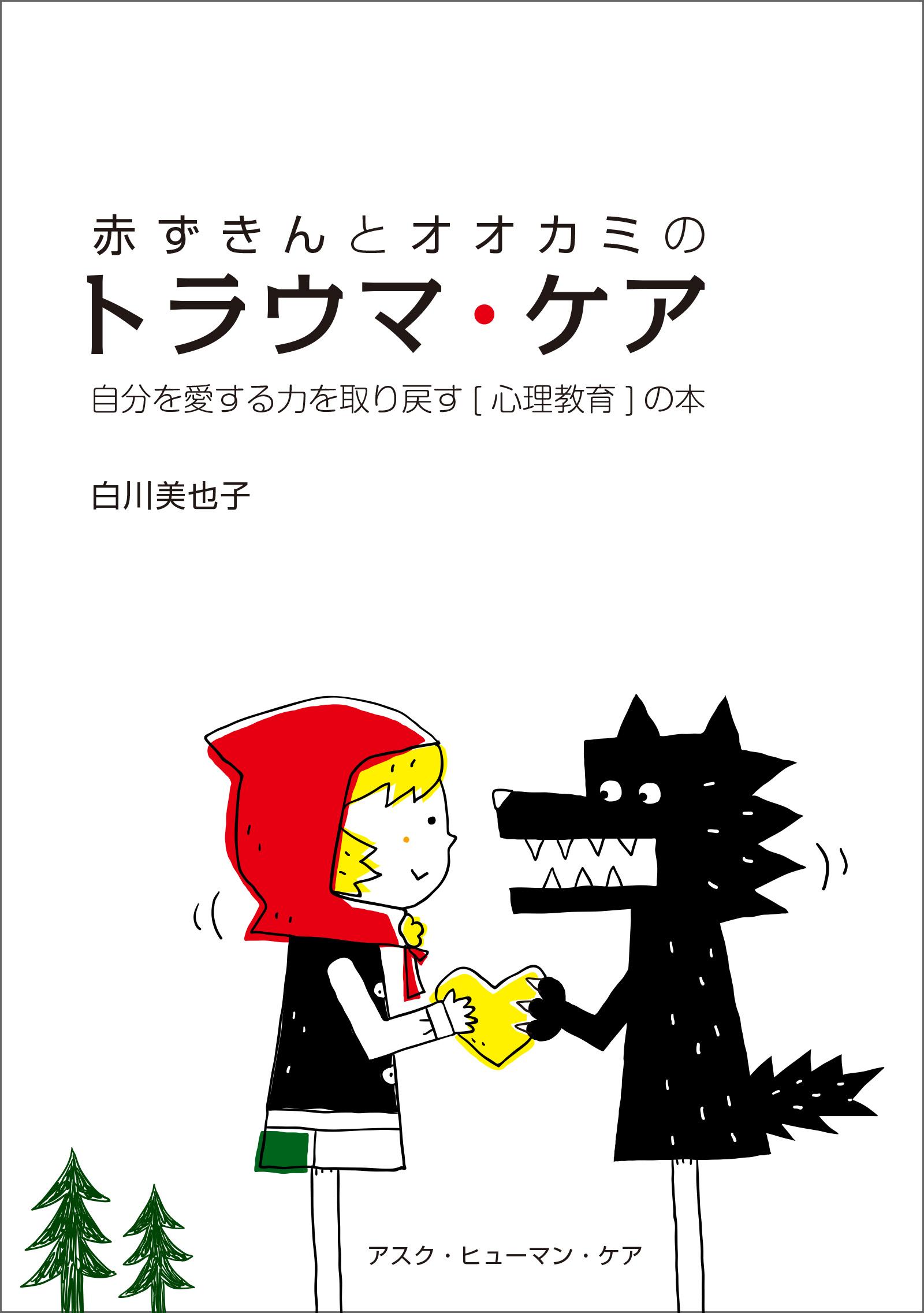 【電子書籍版】赤ずきんとオオカミのトラウマ・ケア 自分を愛する力を取り戻す〔心理教育〕の本