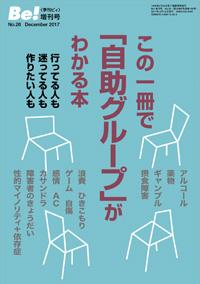季刊[ビィ]Be!増刊号No.26 この一冊で「自助グループ」がわかる本《行ってる人も・迷ってる人も・作りたい人も》