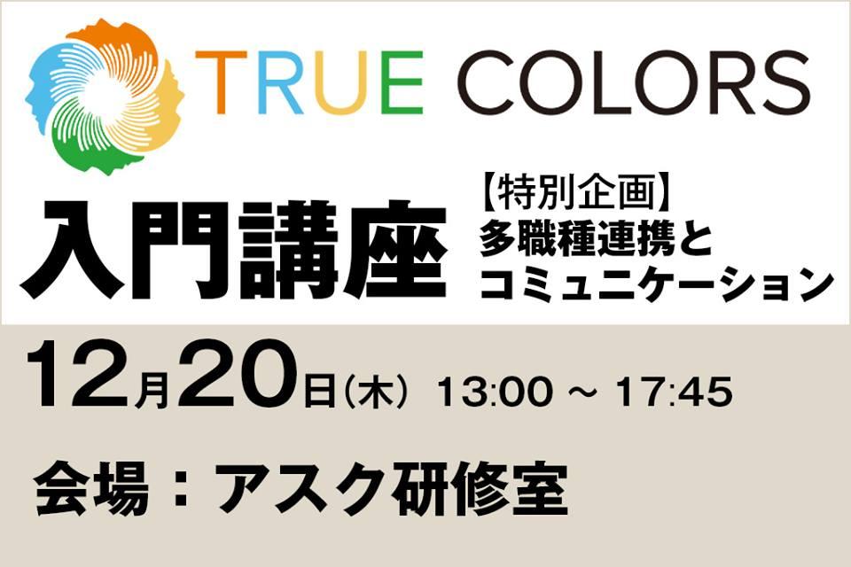 TRUE COLORS 入門講座(12月東京コース)