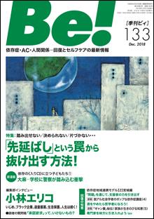 季刊 ビィ be 133号 特集 先延ばし という罠から抜け出す方法