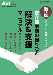 季刊[ビィ]Be!増刊号No.27 依存症家族の困りごと 解決&支援マニュアル