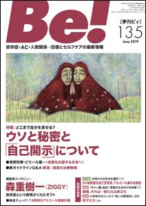 季刊〔ビィ〕Be!135号……《特集》ウソと秘密と「自己開示」について<どこまで自分を見せる?>