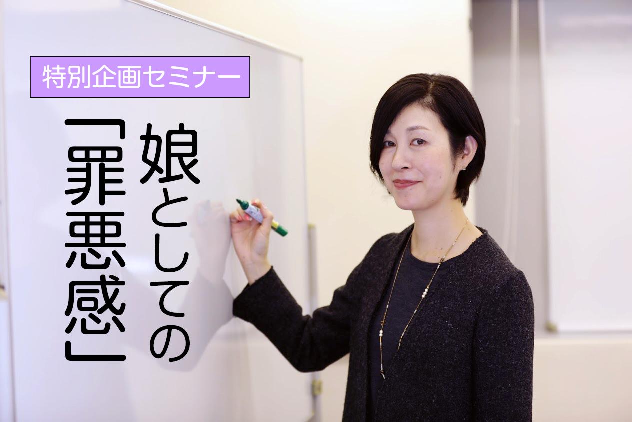 【特別企画セミナー】娘としての「罪悪感」★満員